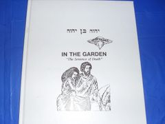 In the Garden: The Sentence of Death