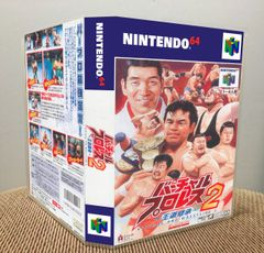 Virtual Pro Wrestling 2: Odo Keisho N64 Game Case with Internal Artwork