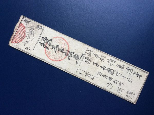 020 - Old Japanese Hansatsu Banknote :SOLD: