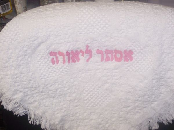 BLANKET: GIRL- HEBREW WHITE COTTON CRIB AFGHAN-PERSONALIZED