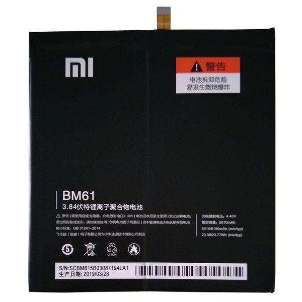 """Xiaomi 7.9"""" MI Pad 2 Battery BM61 Capacity: 6010mAh"""