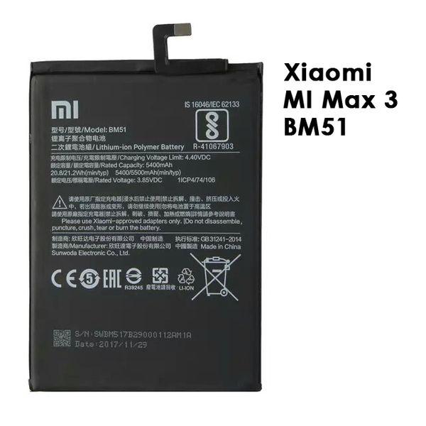 Xiaomi MI Max 3 Battery BM51 5500mAh M18044A