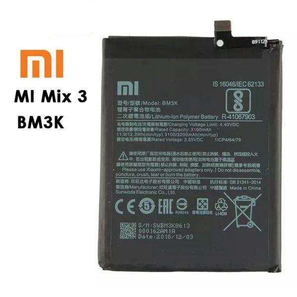 Xiaomi MI Mix 3 Battery BM3K 3200mAh M1810E5A