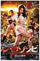 Lust of the Dead 4 11 x 17 Movie Poster