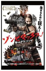 Wyrmwood: Road of the Dead Japanese Kanji Edition (Zombie Max!) 11 x 17 Matte