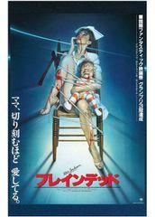 Dead Alive/Brain Dead Japanese Art Poster 11 x 17