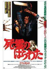 Evil Dead Japan Variant Movie Poster 11 x 17