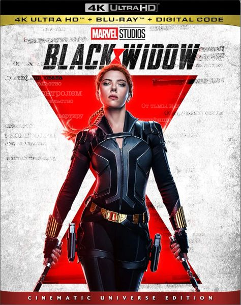 Black Widow 4K UHD Code (Movies Anywhere)