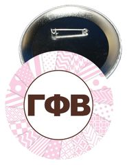 Gamma Phi Beta Letters Button