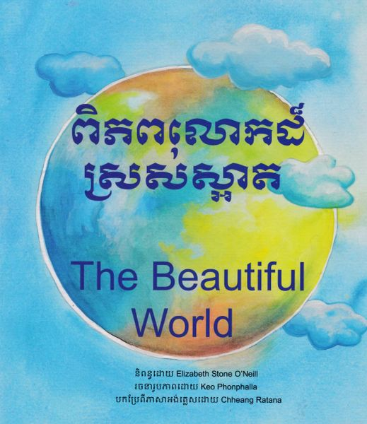 piphoplok da srasa saat By Elizabeth Stone O'Neill, Illustrated by Keo Phonphalla, translated by Chheang Ratana Bi-lingual Khmer/English (Cambodian)