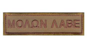 Molon Labe Morale Patch (Tan)