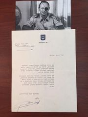 MOSHE DAYAN TYPED LETTER SIGNED ISRALEI MILITARY LEADER & POLITICIAN