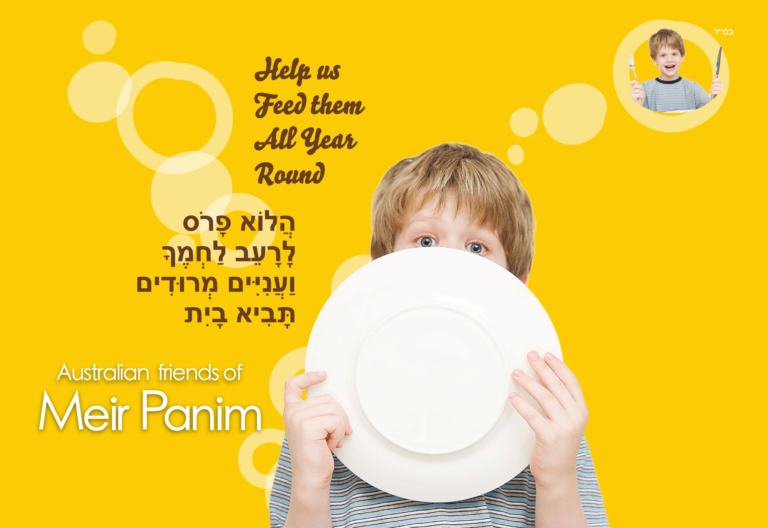Meir Panim, Fighting Hunger, Hannukah campaign, Feed the hungry, Hungry child, Poverty in Israel,