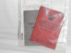 CCCP Cold War USSR ID Documents for training