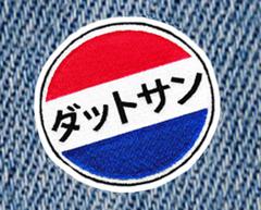 Vintage Style Japanese Datsun Patch 8cm