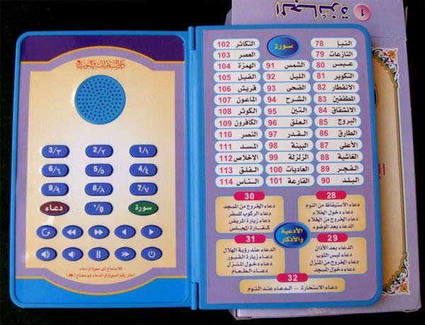 Quran Audio Teacher Electronic Toy