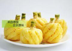 Thailand Mini Pineapple 泰国小菠萝2.2磅(已去皮)