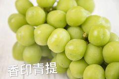 Muscat Green seedless Grapes香印青提