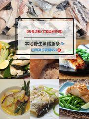 Black Cod Fish 【去骨切条】本地野生黑鳕鱼条(真空装3磅袋)