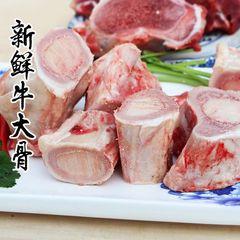 Fresh Beef Bones 新鲜牛大骨5磅袋(约2-3根)