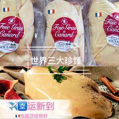 【空运新到】法国顶级Foie Gras鹅肝535克盒