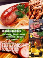 Local made Regular Sausage 500g 哈尔滨手工红肠三根,约500克