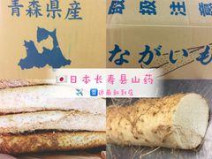 Pro_Japanese Yam 【空运直达】日本长寿山药2.8磅袋