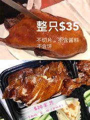 【本地制作】正宗北京烤鸭、麻辣腰花