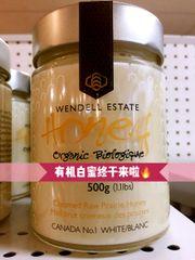 Wendell Estate Organic Honey 温德尔认证有机白蜜