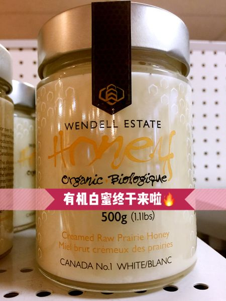 Wendell Estate Honey 温德尔新白蜜