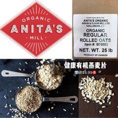 ANITA'S Organic rolled oats 有机燕麦片2磅