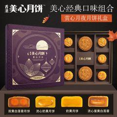 美心月饼--之【赏心月夜】640g/礼品盒(8枚入)