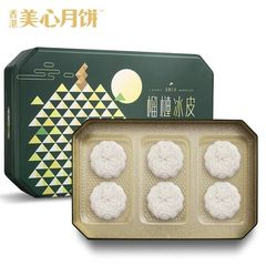 美心月饼--之【猫山王冰皮月饼】榴莲控必食!满分推荐!