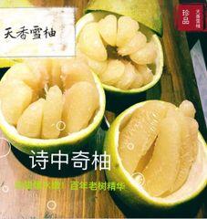 泰国天香蜜柚1颗