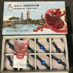 Fresh Pomegranate 小红心特级突尼斯软籽石榴礼盒