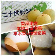 """Organic Pearls Box 【特别推荐】有机""""梨品""""组合(4颗本地有机丰水梨+4颗二十世纪梨)"""