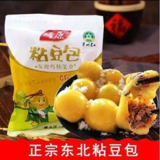 Bean bag 峰原正宗东北粘豆包