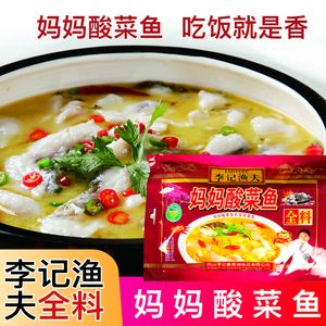 Lijiyufu Mama Pickles fish seasoning李记渔夫妈妈酸菜鱼全料