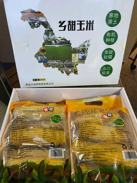 Organic wax Corn乡甜黑龙江有机黄糯玉米一盒10根