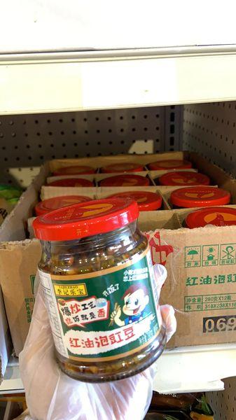 紅油泡缸豆