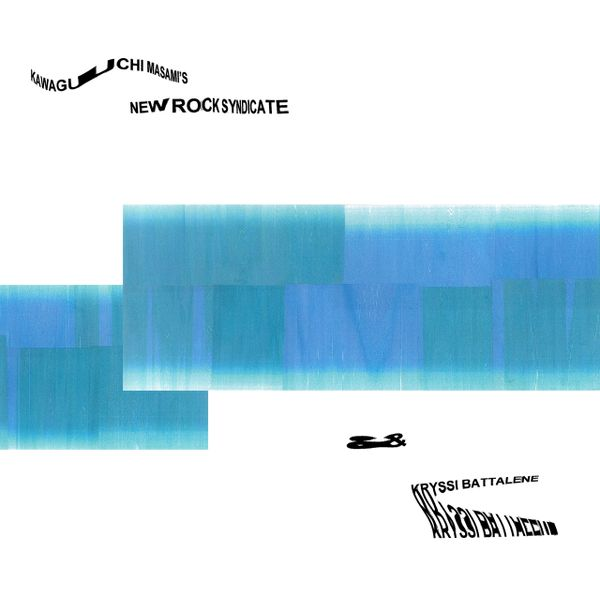 Kawaguchi Masami's New Rock Syndicate & Kryssi Battalene LP