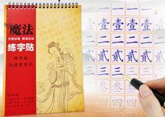 W006-Chinese Magical workbook (KAITI version)