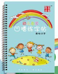 w009-Chinese Magical Workbook