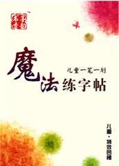 w010-Chinese Magical Workbook