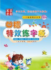 W011-Chinese Magical Workbook
