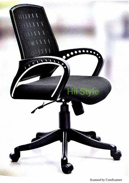 Executive Chair Star