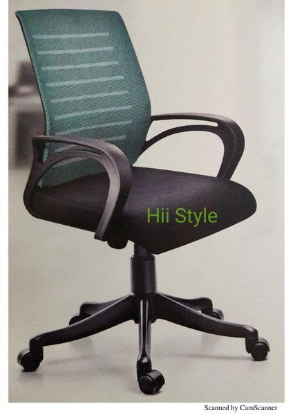 Mesh Chair - Boom