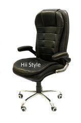 Director Chair (HSF 306)