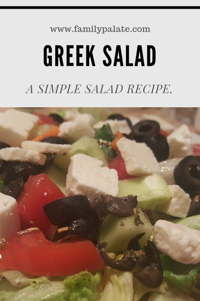traditional greek salad recipe, greek salad recipe dressing, easygreek salad recipe,