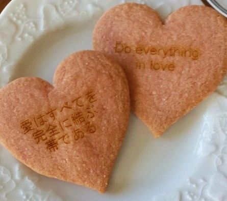 Japanese Scripture Cookies 48 pcs - HEART